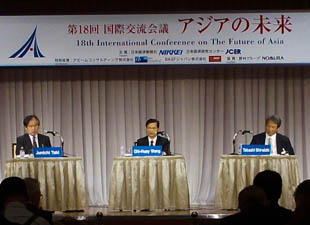 Experts Discuss Asia's R&D Future At Tokyo Conference